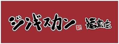 ジンギスカン誠 福島店