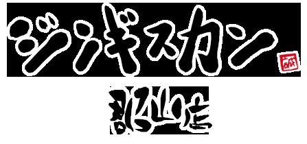 ジンギスカン誠 郡山店