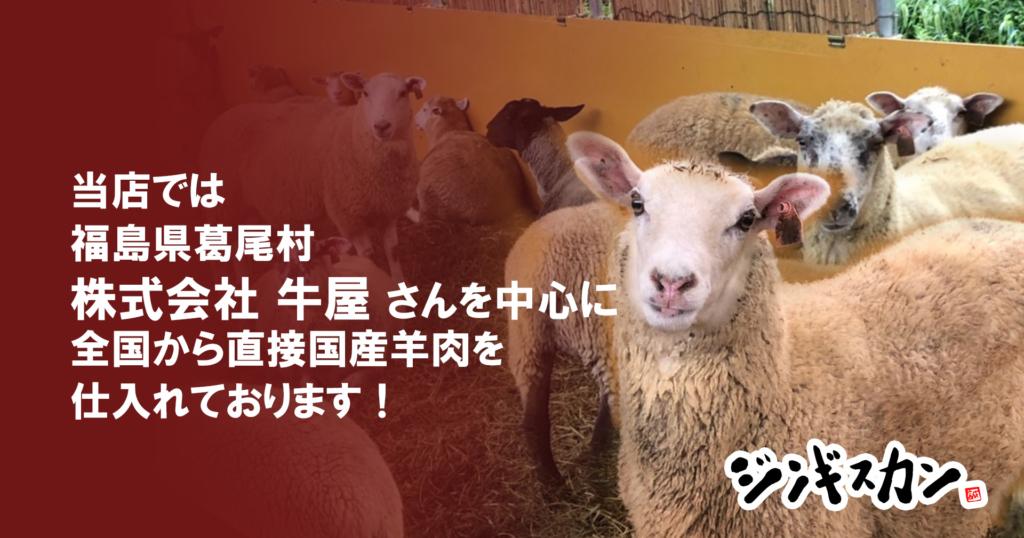 当店では 福島県葛尾村 株式会社 牛屋 さんを中心に 全国から直接国産羊肉を 仕入れております!