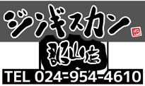 ジンギスカン誠 郡山店 Logo